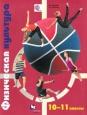 Физическая культура 10-11 класс Учебник Матвеев /Вентана-Граф