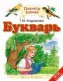 Букварь 1 класс Учебник Андрианова /АСТ