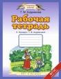 Букварь 1 класс Рабочая тетрадь Андрианова /АСТ