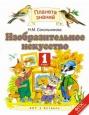 Изобразительное искусство 1 класс Учебник Сокольникова /АСТ
