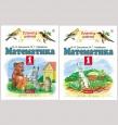 Математика 1 кл. Башмакова Учебник ФГОС (цена за комплект из двух частей) /АСТ