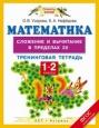 Сложение и вычитание в пределах 20 Математика 1-2 кл. Узорова Тренинговая тетрадь ФГОС /АСТ