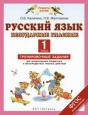 Безударные гласные Русский язык 1 кл. Калинина Тренировочные задания ФГОС /АСТ