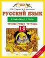 Словарные слова Русский язык 1-2 кл. Узорова Тренировочная тетрадь ФГОС /АСТ
