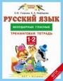 Безударные гласные Русский язык 1 класс Узорова Тренировочная тетрадь /АСТ