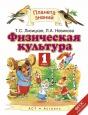 Физическая культура 1 класс Учебник Лисицкая /АСТ