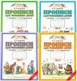 Прописи для читающих детей к Букварю Андриановой 1 кл. Илюхина ФГОС (цена за комплект из четырех частей) /АСТ