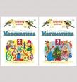 Математика 2 кл. Башмакова Учебник ФГОС (цена за комплект из двух частей) /АСТ