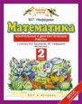 Математика 2 класс Контрольные и диагностические работы Нефедова /АСТ