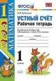 Математика 1 класс (к учебнику Моро) Рабочая тетрадь Устный счет Рудницкая /Экзамен