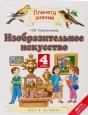 ИЗО 4 кл. Сокольникова Учебник ФГОС /АСТ