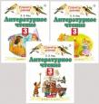 Литературное чтение 3 кл. Кац Учебник ФГОС (цена за комплект из трех частей) /АСТ
