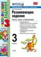 Развивающие задания 3 класс Языканова /Экзамен