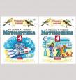 Математика 4 кл. Башмакова Учебник ФГОС (цена за комплект из двух частей) /АСТ