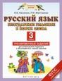 Безударные гласные Русский язык 3-4 кл. Калинина Тренировочные задания ФГОС /АСТ