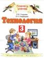 Технология 3 класс Учебник Узорова /АСТ