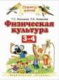 Физическая культура 3-4 класс Учебник Лисицкая /АСТ