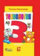 Технология 3 класс Учебник Геронимус /АСТ-пресс