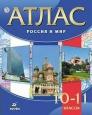 Атлас Россия и мир 10-11 класс Волобуев /Дрофа