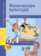 Физическая культура 3-4 класс Учебник Шишкина /Академкнига/Учебник