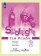 Английский язык в фокусе Spotlight 2 класс Контрольные задания Быкова Новое оформление /Просвещение