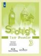 Английский язык в фокусе Spotlight 3 класс Контрольные задания Быкова Новое оформление /Просвещение