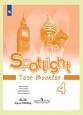Английский язык в фокусе Spotlight 4 класс Контрольные задания Быкова Новое оформление /Просвещение