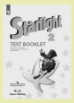 Английский язык Starlight 2 класс Контрольные задания Баранова Новое оформление /Просвещение