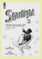 Английский язык Starlight 3 класс Контрольные задания Баранова Новое оформление /Просвещение