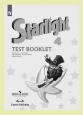Английский язык Starlight 4 класс Контрольные задания Баранова Новое оформление /Просвещение