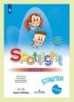 Английский язык в фокусе Spotlight Starter для начинающих Рабочая тетрадь + наклейки Быкова Новое оформление /Просвещение