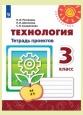 Технология Перспектива 3 класс Тетрадь проектов Роговцева /Просвещение