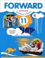 Английский язык FORWARD 11 класс Учебник Вербицкая /Вентана-Граф