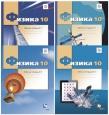 Физика 10 класс Рабочая тетрадь Грачев (цена за комплект из четырех частей) /Вентана-Граф