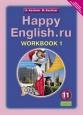 Английский язык Happy English.ru 11 класс Рабочая тетрадь Кауфман (цена за комплект из двух частей) /Титул