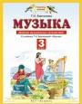 Музыка 3 класс Дневник музыкальных путешествий Бакланова /АСТ