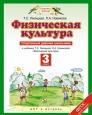 Физическая культура 3 класс Спортивный дневник школьника Лисицкая /АСТ
