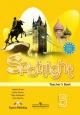 Английский язык Spotlight 5 кл. Ваулина Книга для чтения ФГОС /Просвещение
