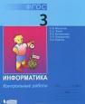 Информатика 3 класс Контрольные работы Матвеева /Бином
