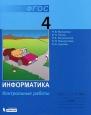 Информатика 4 кл. Матвеева Контрольные работы ФГОС /Бином