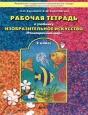 Изобразительное искусство 2 кл. Рабочая тетрадь Разноцветный мир Куревина /Баласс