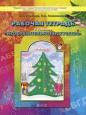Изобразительное искусство 4 кл. Рабочая тетрадь Разноцветный мир Куревина /Баласс
