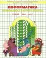 Информатика в играх и задачах 1 кл. Горячев (цена за комплект из двух частей) /Баласс