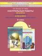 Математика и информатика 3 класс Тесты и контрольные работы Козлова /Баласс