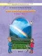 Окружающий мир 2 кл. Вахрушев (цена за комплект из двух частей) /Баласс