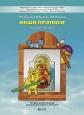 По дороге к азбуке Наши прописи 5-6 лет 1 часть Бунеев /Баласс