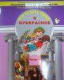 Путешествие в прекрасное 5-6 лет 2 часть Куревина /Баласс