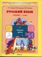 Русский язык 1 кл. Первые уроки Бунеев /Баласс