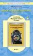 Русский язык 2 кл. Дидактический материал Комиссарова к учебнику  Бунеева /Баласс
