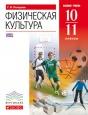 Физическая культура (Базовый уровень) 10-11 класс Учебник Погадаев /Дрофа